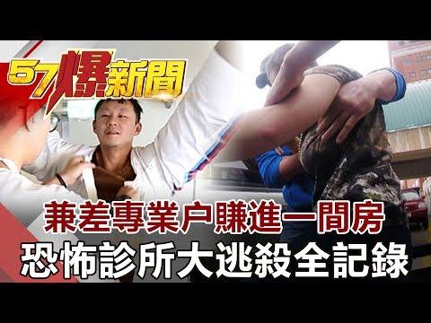 台灣-57爆新聞-20180822-兼差專業?賺進一間房 恐怖診所大逃殺全記錄