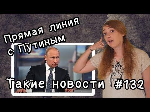 Прямая линия с Путиным. Такие новости №132