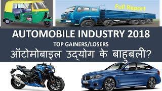 Automobile Industry Analysis 2018.इंडियन ऑटो सेल्स विश्लेषण.Top gainers & losers