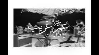 Cairokee feat. Wael El-Fashny - Ghareeb / ( كايروكي - عم غريب ( مع وائل الفشني