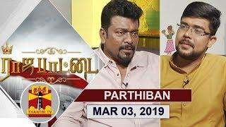 Rajapattai | அரசியலுக்கு வருகிறேனா…? – நடிகர் பார்த்திபன் விளக்கம் | Thanthi Tv