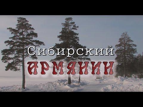 Сибирский Армянин