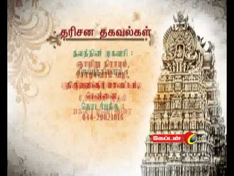 captain TV Deiva thiruthalangal Episode 2 part 3
