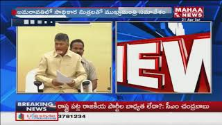 AP CM Chandrababu Suggestions To Women Over Nirbhaya Case