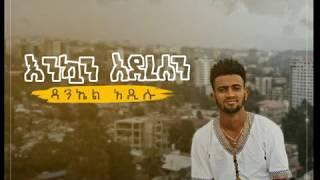 New Ethiopian Music እንኳን አደረሰን Daniel Addisu 2017