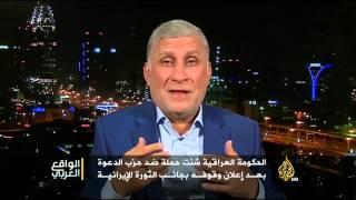 الواقع العربي- حزب الدعوة الإسلامية في العراق