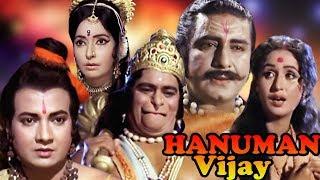 Hanuman Vijay | Full Movie | Hindi Devotional Movie
