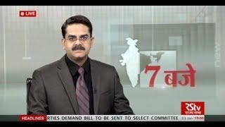 Hindi News Bulletin | हिंदी समाचार बुलेटिन – Jan 03, 2018 (7 pm)
