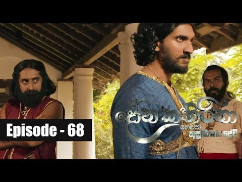 Dona Katharina | Episode 68 26th September 2018