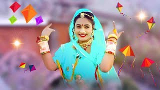 Makar Sankranti 2019 - पतंग उड़ावो बनसा | Twinkle Vaishnav स्पेशल सांग | New Rajasthani Song 2019