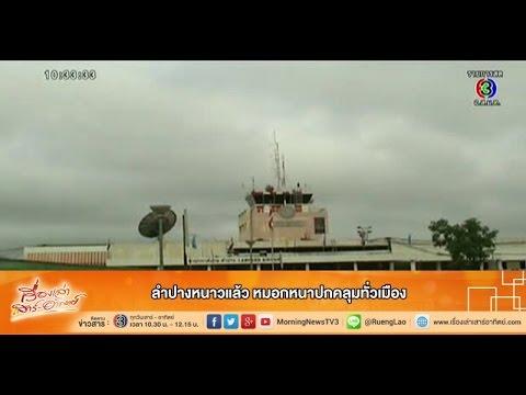 เรื่องเล่าเสาร์-อาทิตย์ ลำปางหนาวแล้ว หมอกหนาปกคลุมทั่วเมือง (18ตค 57) เรื่องเล่าเช้านี้ MorningNewsTV3