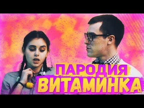 Тима Белорусских - ВИТАМИНКА (ПАРОДИЯ)