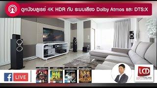 LCDTVTHAILAND LIVE | EP.2 - ดูหนัง 4K HDR แท้ๆ พร้อมระบบเสียง Dolby Atmos และ DTS:X โดยคุณชานม