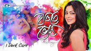 Hawate Veshe | Tausif | Kheya | Emon | Nipun | I Don't Care | Bangla  Movie Song | FULL HD