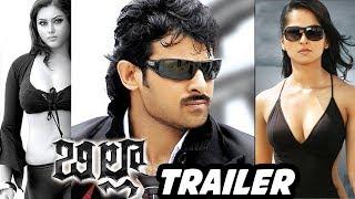 Billa Telugu Movie Trailer || Telugu Super Hit Movies Trailers || Prabhas, Anushka Shetty, Namitha