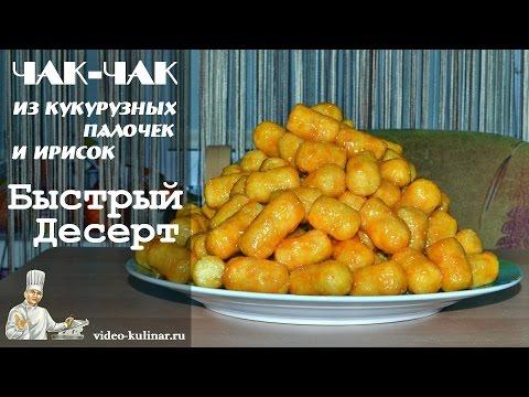 Чак-чак: десерт из кукурузных палочек и ирисок