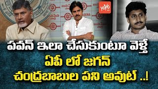 Pawan Kalyan's Political Strategy Begins in AP Against TDP And YCP Parties |  YOYO TV Channel