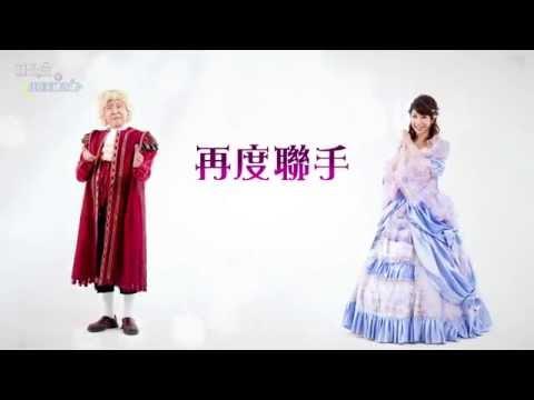 童話音樂劇《睡公主與月亮王國之謎》2016 暑假巨獻