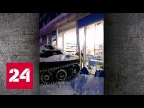 В Апатитах мужчина угнал бронетранспортер и въехал на нем в магазин - Россия 24