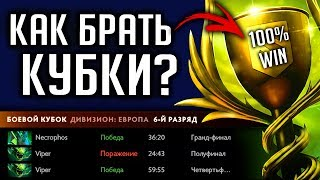 ЧИТЕРЫ АБУЗЯТ КУБОК | BATTLE CUP DOTA 2