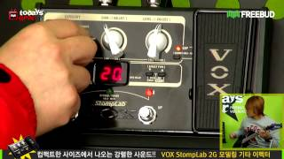 프리버드 1749회 todays gear vox stomplab 2g 모델링 기타