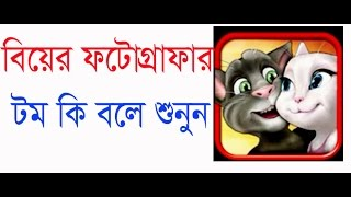 Weeding photographey party on bangla talking tom funny video 2017 |  bangla tom and angela