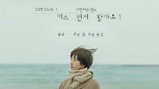 폴킴 (Paul Kim) - 모든 날, 모든 순간 (Every Day, Every Moment) - Lyric Video, Full Audio, ENG Sub