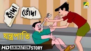 Hada Bhoda | Jantropati | Bangla Cartoon Video