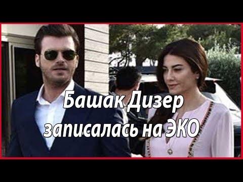 Супруги Татлытуг готовятся стать родителями #звезды турецкого кино