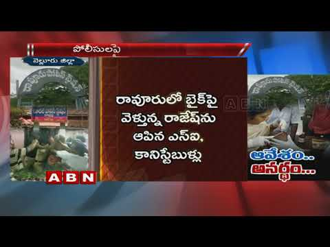 Mob assualt cops inside police station in Nellore | Andhra Pradesh