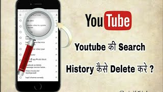 Youtube ki search history clear/delete kaise kare || by dainik tricks