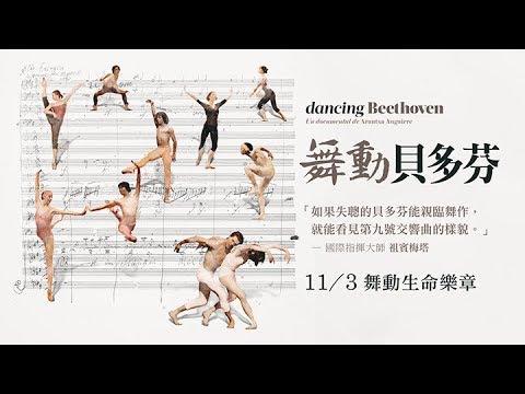 當世界頂尖的芭蕾舞團 邂逅貝多芬的經典樂音《舞動貝多芬》11.3上映