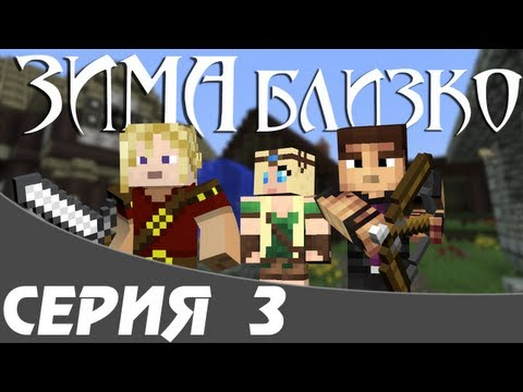 Зима Близко — Серия 3 — Minecraft Сериал (Machinima)