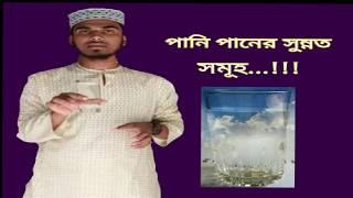 পানি পানের সুন্নত সমূহ...new islamic video pani paner sunnat.