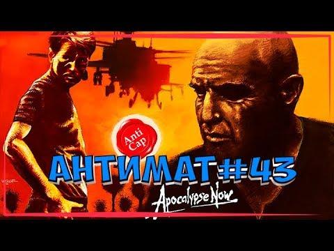 •Апокалипсис сегодня в переводе Гоблина• ◀[Все маты фильма]▶