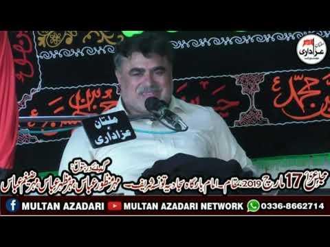 Zakir Nasir Abbas Notak I Majlis 17 March 2019 I Markazi ImamBargah Sajjadia Tounsa Shareef