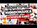 Монеточка Нимфоманка Кухонный Кавер от Музыкант вещает mp3