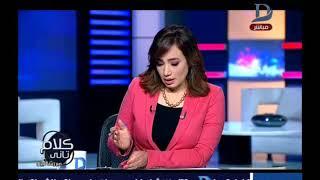 كلام تانى مع رشا نبيل تفتح ملف مافيا تجارة الأعضاء البشرية فى مصر حلقة 25-8-2017