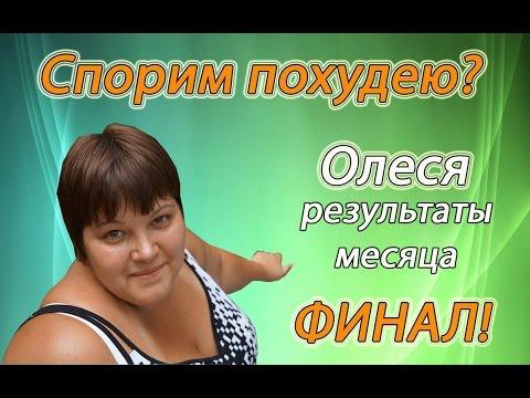 """Олеся. Финал """"СПОРИМ ПОХУДЕЮ"""" ( Центр Снижения веса """"НикА"""" )"""