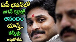 AP CM Designate YS Jagan reaches AP Bhavan and meets officials in Delhi