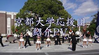 京都大学応援団紹介PV 2017ver.
