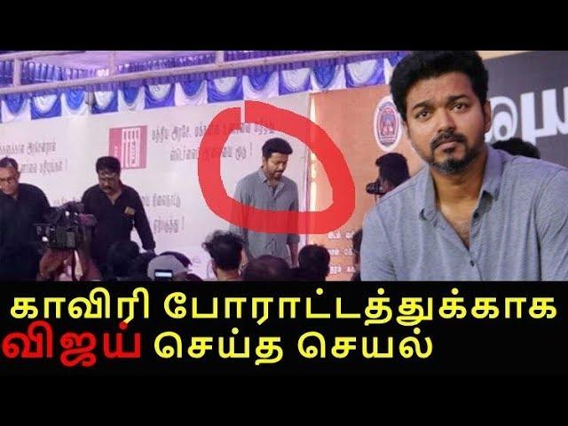 காவிரி போராட்டத்துக்காக விஜய்  செய்த செயல் ! | Vijay at Cauvery Protest Video! | Thalapathy 62