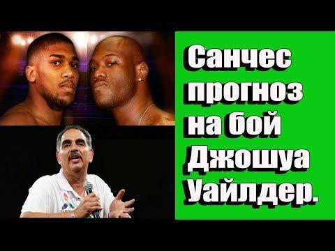 Санчес прогноз на бой Джошуа vs Уайлдер/Новости Бокса/Геннадий Головкин.