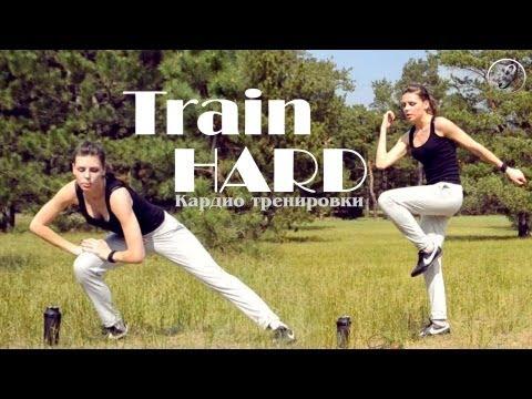 """Train HARD"" - Кардио тренировки #3"