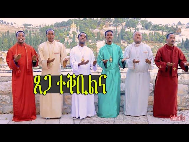 New Eritrean Orthodox Tewahdo Mezmur 2018 Tsega Tekebilna Nay hbret Mezmur - ZARA SELAM thumbnail
