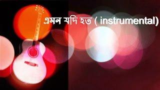 Emon Jodi Hoto Ami pakhir moto Instrumental (এমন যদি হত আমি পাখির মত)