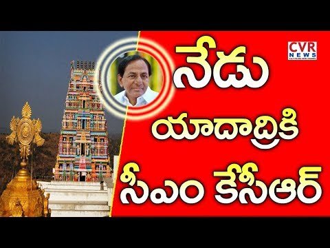 CM KCR to Visit Yadadri Temple Today   After 14 Months   CVR NEWS