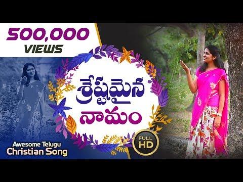 Awesome Telugu Christian Worship Song- Shrestamaina Naamam By Blessie Wesly video