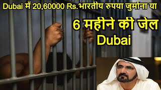 100,000 AED  Fine or  6 Month jail for violating rules during crisis in UAE