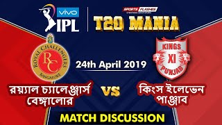 IPL 2019 | বেঙ্গালোর বনাম পঞ্জাব T20 Match